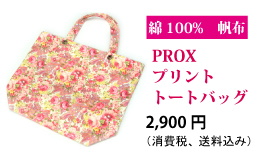 PROX プリント トートバッグ</a